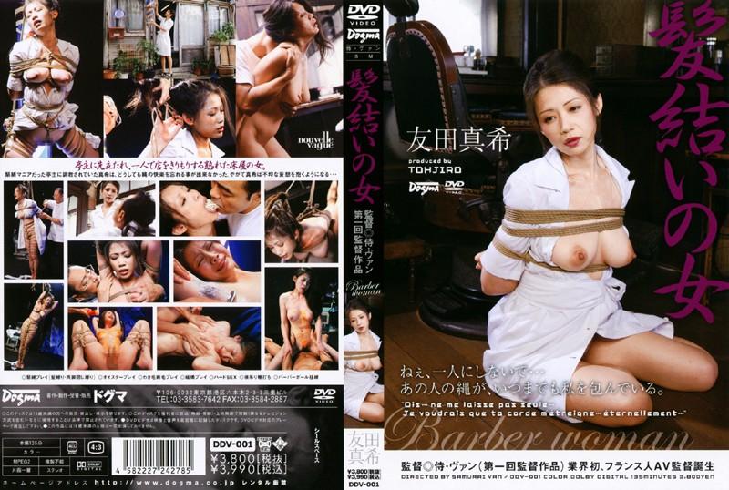 淫乱の人妻、友田真希出演のSM無料熟女動画像。髪結いの女 友田真希