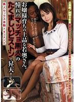 「お嬢様育ちの上品な若奥さん。憧れのマッチョ黒人のたくましいピストンで昇天!」のパッケージ画像