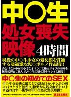 (dfhl001)[DFHL-001] 中○生処女喪失映像 ダウンロード