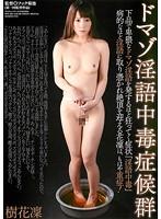 ドマゾ淫語中毒症候群樹花凜【dfk-001】