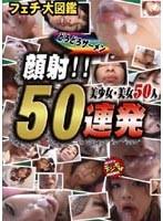 フェチ大図鑑☆どろどろザーメン顔射!!50連発 ダウンロード