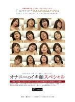 オナニーのイキ顔スペシャル ダウンロード