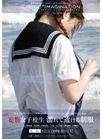 (dftr00054)[DFTR-054] 妄想女子校生 濡れて透ける制服 ダウンロード