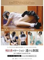 明日香×ローション 透ける制服 市ノ瀬明日香 ダウンロード
