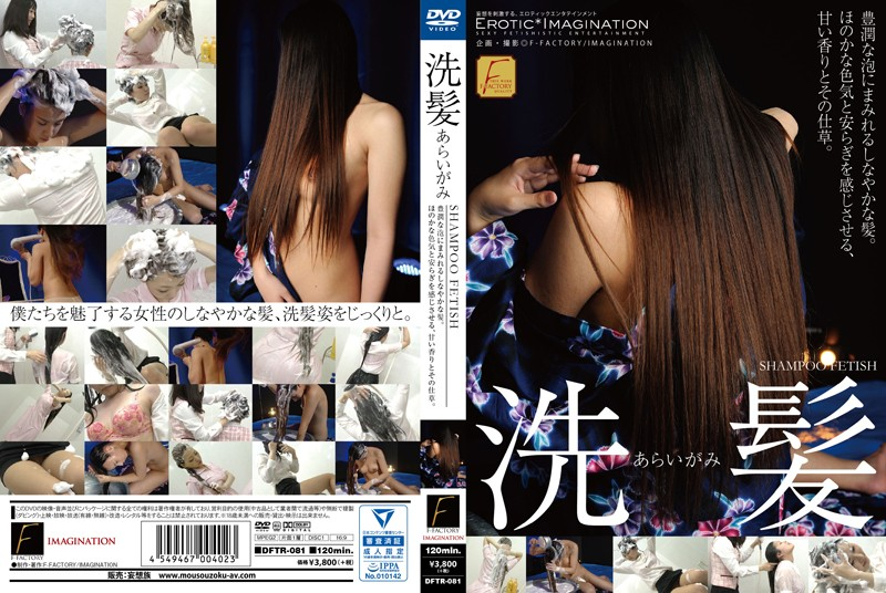 [DFTR-081] 洗髪