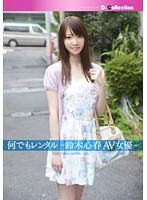 DGL-041 - As for anything Rental - Suzuki Kokoro Haru AV Actresses