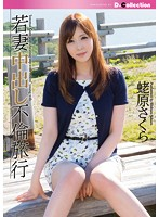 Affair travel Ebihara Sakura cherry out of Young Wife