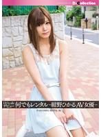 何でもレンタル-紺野ひかるAV女優-【dgl-055】