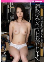 DGL-058 - Lend the Amateur Who has been Trained...