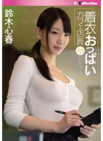 DGL-064 - Clothing Breast Cafe Salesclerk