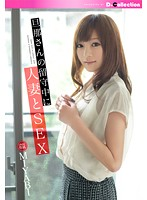 DGL-065 - Be Married Woman and SEX MIYABI During Absence of the Master