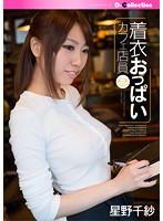 着衣おっぱいカフェ店員 星野千紗