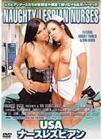 (dgms00003)[DGMS-003] USAナースレズビアン ダウンロード