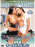 「USAナースレズビアン」のパッケージ画像
