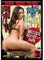 「POUND MY SWEET MEAT 癖になる私の甘いお肉」のパッケージ画像