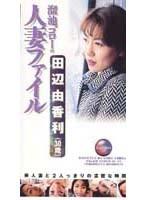 溜池ゴローの人妻ファイル 田辺由香利(30歳) ダウンロード