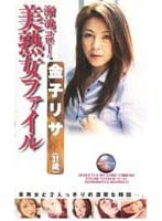 溜池ゴローの美熟女ファイル 金子リサ(31歳) ダウンロード