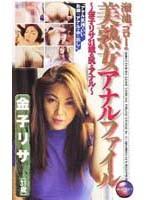 溜池ゴローの美熟女アナルファイル 金子リサ(31歳)
