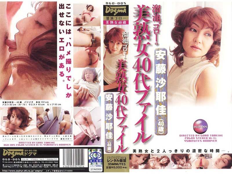 溜池ゴローの美熟女40代ファイル 安藤沙耶佳(40歳)