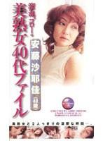 溜池ゴローの美熟女40代ファイル 安藤沙耶佳(40歳) ダウンロード