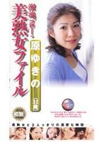 溜池ゴローの美熟女ファイル 原ゆきの(32歳) ダウンロード