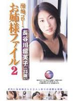 溜池ゴローのお姉様ファイル2 長谷川留美子(23歳) ダウンロード