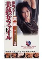 (dgo011)[DGO-011] 溜池ゴローの美熟女ファイル 美麗(34歳) ダウンロード