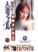(dgo012)[DGO-012] 溜池ゴローの人妻ファイル 京野まどか(26歳) ダウンロード