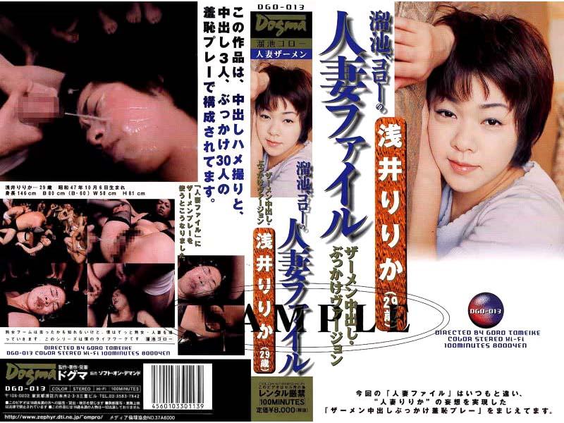 溜池ゴローの人妻ファイル 浅井りりか(29歳)