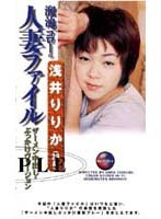 (dgo013)[DGO-013] 溜池ゴローの人妻ファイル 浅井りりか(29歳) ダウンロード