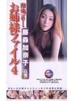 溜池ゴローのお姉様ファイル4 藤森加奈子(25歳) ダウンロード