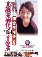 溜池ゴローの美熟女40代ファイル2 梅宮小百合(42歳) ダウンロード
