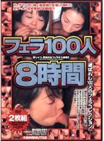 (dhqx001)[DHQX-001] フェラ100人 8時間 ダウンロード