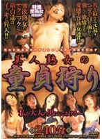 (dhul001)[DHUL-001] 美人熟女の童貞狩り ダウンロード
