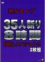 熟女セレブ35人斬り8時間中出しスペシャル!! ダウンロード
