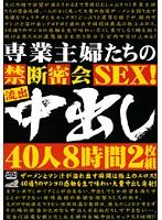 専業主婦たちの禁断密会SEX!流出中出し 40人8時間 ダウンロード