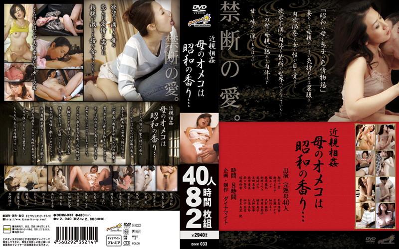 人妻の騎乗位無料熟女動画像。近親相姦 母のオメコは昭和の香り… 40人8時間