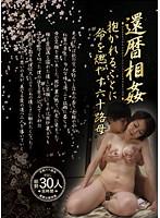(dinm00042)[DINM-042] 還暦相姦 抱かれることに命を燃やす六十路母 30人8時間 ダウンロード