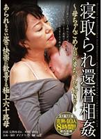 (dinm00064)[DINM-064] 寝取られ還暦相姦 〜母ちゃんごめん、おれ婆ちゃんが好きだ〜 40人8時間 ダウンロード