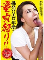 挑発!!エロ年増の童貞狩り!! 40人8時間 ダウンロード