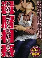 (dinm00115)[DINM-115] 還暦相姦 お袋の熟れた乳房は蜜の味 40人8時間 ダウンロード