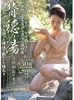 (dinm00121)[DINM-121] 背徳の湯 火照った裸体と艶めいた陰毛 50人8時間 ダウンロード