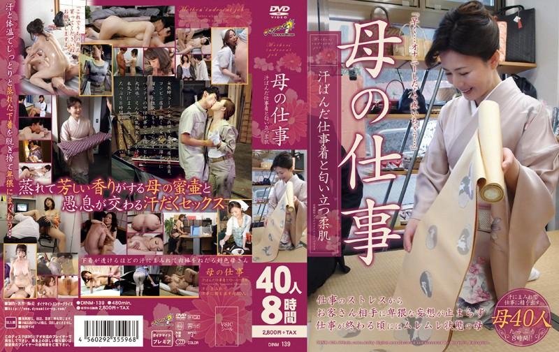 浴衣の人妻の無料熟女動画像。母の仕事 汗ばんだ仕事着と匂い立つ柔肌 40人8時間