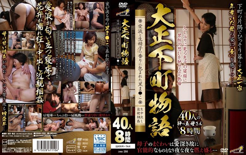 人妻の中出し無料熟女動画像。大正下町物語-愛液と生精子の香りに包まれた黒ま●こ- 40人8時間