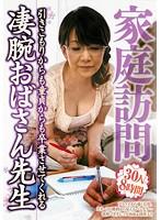 家庭訪問 引きこもりからも童貞からも卒業させてくれる凄腕おばさん先生 30人8時間 ダウンロード