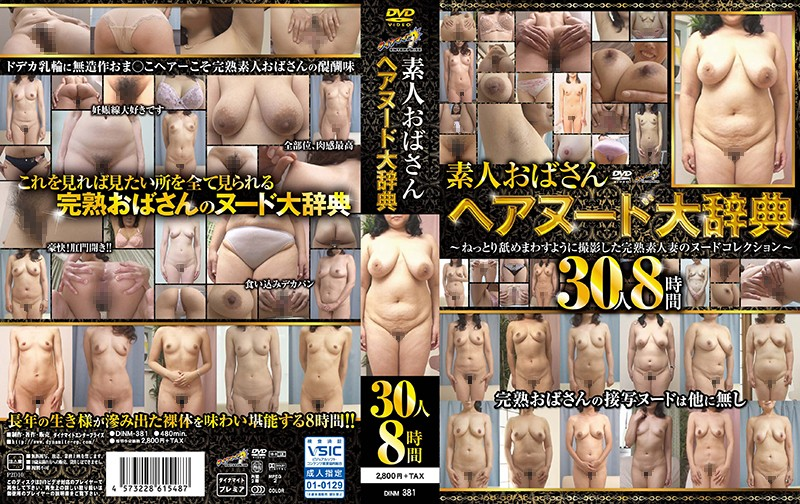 巨乳の熟女の羞恥無料動画像。素人おばさん ヘアヌード大辞典 30人8時間