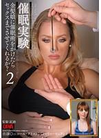 催眠実験 金髪娘に催眠術をかけたらセックスまでさせてくれるか?2