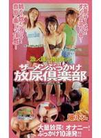 ザーメンぶっかけ放尿倶楽部(1) ダウンロード
