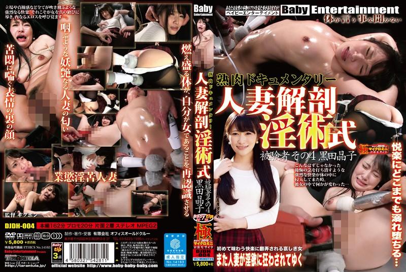 人妻、黒田晶子出演の凌辱無料熟女動画像。熟肉ドキュメンタリー 人妻解剖淫術式 被験者その4 黒田晶子