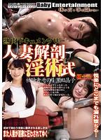 (djdh00004)[DJDH-004] 熟肉ドキュメンタリー 人妻解剖淫術式 被験者その4 黒田晶子 ダウンロード